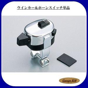 デイトナ(DAYTONA) クラシックタイプ ウインカー&ホーンスイッチ単品|garager30