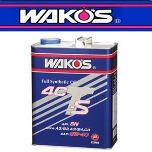 WAKOS ワコーズ 4CT-S 4L エンジンオイル 5W-40 10W-50 4CTS garager30