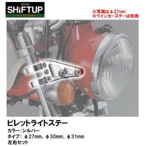 シフトアップ  ビレットライトステー シルバー|garager30