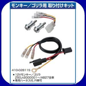 ナンカイ オリジナル  12Vモンキー/ゴリラ用 取り付けキット テールランプ用 410-02811S/B|garager30