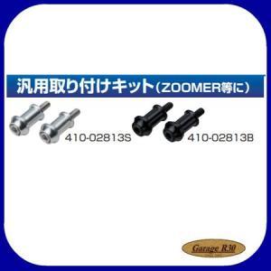 ナンカイ  汎用取り付けキット(ZOOMER対応) テールランプ用 410-02813S/B|garager30