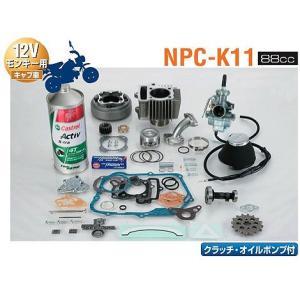 ナンカイ NPC-K11 12Vモンキーゴリラ パワーコンプ 88cc ボアアップキット|garager30