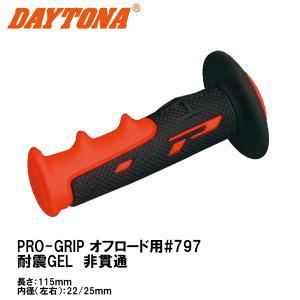 デイトナ(DAYTONA) オフロード用グリップ 797タイプ PROGRIP(プログリップ)  |garager30
