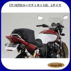 デイトナ(DAYTONA) UT-NETII(ユーリティネットII) Lサイズ 73257|garager30