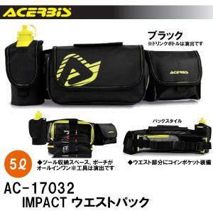 ACERBIS AC-17032 IMPACT ウエストパック ツールケース AC17032 アチェルビス ラフ&ロード |garager30