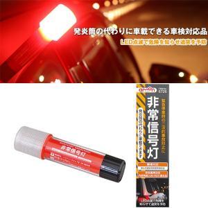 エーモン 6726 非常信号灯 LED発炎筒|garager30