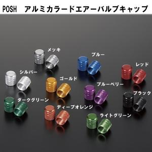 POSH アルミカラードエアーバルブキャップ(2個入り) 000801 ポッシュ|garager30