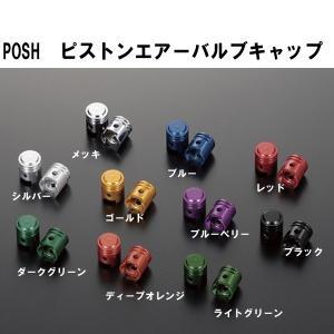 POSH ピストンタイプエアーバルブキャップ(2個入り) ポッシュ|garager30