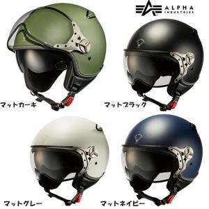 アルファインダストリーズ ALVH-1601 VIPER パイロットヘルメット インナーシールド ビクトリーキス バイク用|garager30