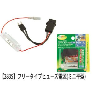 エーモン工業 【2835】フリータイプヒューズ電源(ミニ平型)|garager30