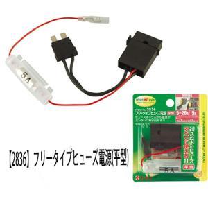 エーモン工業 【2836】フリータイプヒューズ電源(平型)|garager30