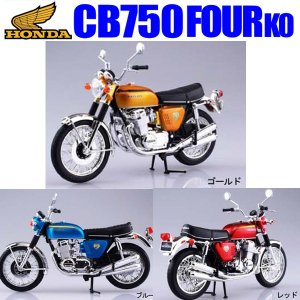 AOSHIMA Honda CB750FOUR(K0) ホンダ バイク模型 1/12 ミニカー 完成品 K0 アオシマ