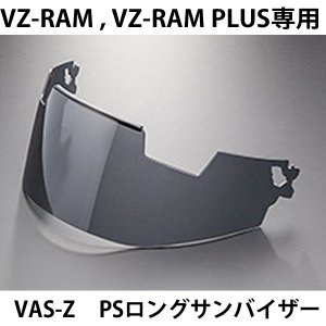 ARAI アライ VAS-Z PSロングサンバイザー スモーク VZ-RAM (VZ-ラム) VAS-Z プロシェードシステム専用 031028|garager30