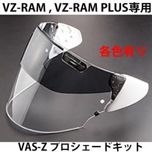 ARAI アライ VAS-Z プロシェードキット VZ-RAM (VZ-ラム) VAS-Z プロシェードシステム|garager30