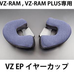 ARAI アライ VZ EP イヤーカップ チークパッド VZ-RAM (VZ-ラム)用 頬部 内装|garager30