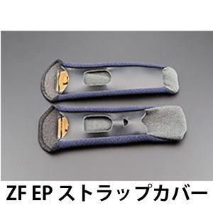 ARAI アライ ZF EP ストラップカバー チンストラップカバー VZ-ラム、SZ-ラム4X用|garager30