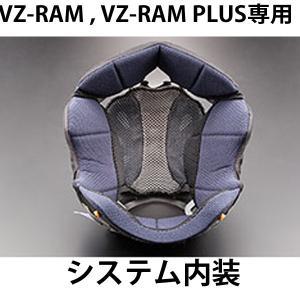 ARAI アライ SZ-RAM4 EP システム内装 インナーパッド VZ-RAM (VZ-ラム)、 SZ-RAM4X (SZ-ラム4X)用|garager30