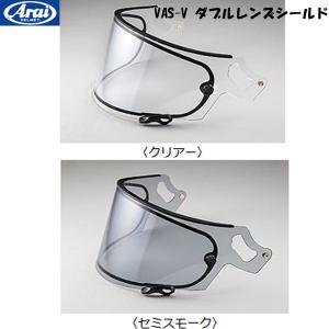 ARAI アライ VAS-V ダブルレンズシールド RX-7X アストラルX フルフェイスヘルメット用シールド クリア セミスモーク VASV|garager30