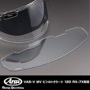 Arai  1079 VAS-V マックスビジョン ピンロックシート120 RX-7X アストラルX用 VAS-V MV Pinlock Sheet 120 アライ|garager30