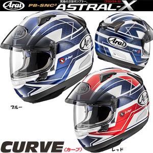 Arai アライ ASTRAL-X CURVE アストラルX カーブ グラフィックモデル バイク用フルフェイスヘルメット|garager30
