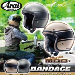Arai アライ CLASSIC MOD クラシック・モッド バンデージ BANDAGE グラフィックモデル ジェットヘルメット|garager30