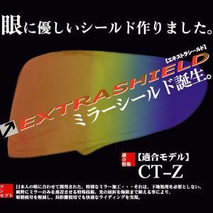 ARAI アライ CT-M EXTRAシールド CT-Z用 エクストラ CTM|garager30