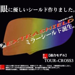 ARAI アライ TXピンロックブロー EXTRAシールド ツアークロス3用 エクストラ|garager30