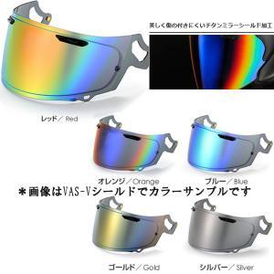 T'S アライ スーパーアドシスZR ミラーシールド オープンフェイスヘルメット用シールド ティーズ|garager30