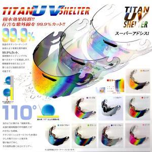 SKY アライ スーパーアドシスI UVチタンシェルターミラーシールド フルフェイスヘルメット用シールド|garager30