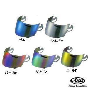 ARAI アライ スーパーアドシスI セミスモークベース ミラー フルフェイスヘルメット用シールド|garager30