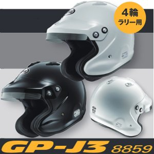 ARAI アライ GP-J3 8859 四輪車用ヘルメット 四輪競技用 GPJ3 4輪|garager30