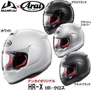 Arai×ナンカイ HR-X 南海部品オリジナルモデル エイチアールクロス バイク用フルフェイスヘルメット アライ NANKAI HRクロス|garager30