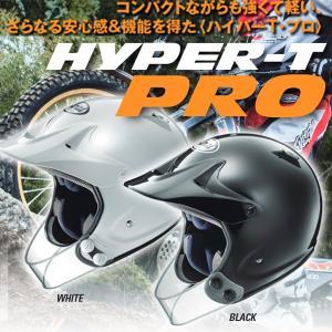 ARAI  HYPER-T PRO  ハイパーT プロ トライアルヘルメット アライ|garager30