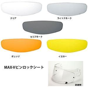 ARAI アライ スーパーアドシスL MAX-Vピンロックシート garager30