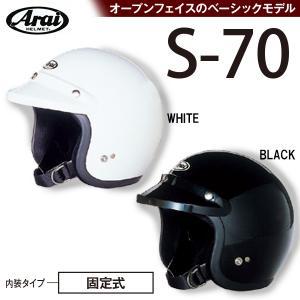 ARAI アライ S-70 バイク用ジェットヘルメット S70|garager30