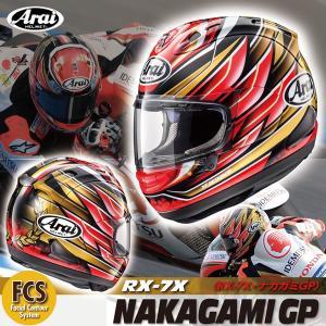 ARAI アライ RX-7X NAKAGAMI GP ナカガミGP 中上貴晶選手 アールエックスセブンエックス フルフェイス ハイエンドモデル バイク用フルフェイスヘルメット RX7X|garager30
