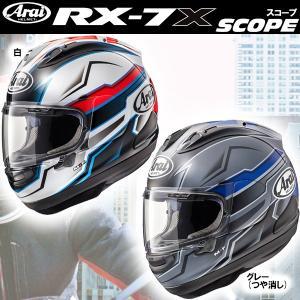 ARAI アライ RX-7X SCOPE スコープ アールエックスセブンエックス バイク用フルフェイスヘルメット RX7X|garager30