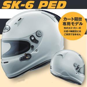 ARAI アライ SK-6 PED カートレース専用ヘルメット SK6PED|garager30