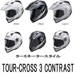 ARAI アライ TOUR CROSS3 CONTRAST ツアークロス3 アドベンチャーコントラスト オフロードヘルメット|garager30