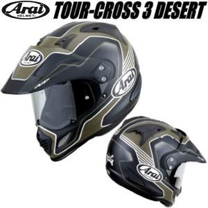ARAI アライ TOUR CROSS3 DESERT ツアークロス3 デザート オフロードヘルメット|garager30