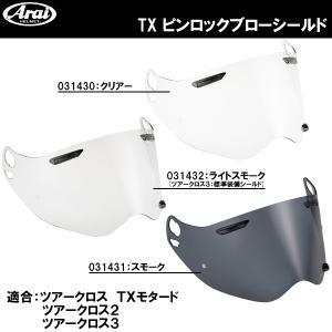 ARAI アライ TXピンロックブローシールド オフロードヘルメット用シールド ツアークロス/2/3 TXモタード garager30