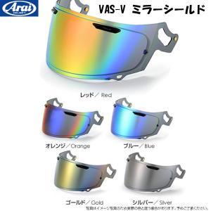 T'S アライ VAS-V ミラーシールド  フルフェイスヘルメット用シールド RX7X ASTRAL-X|garager30