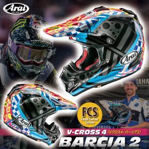 ARAI アライ V-Cross4 BARCIA バーシア2 オフロードヘルメット Vクロス4|garager30