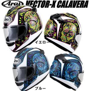 Arai アライ VECTOR-X CALAVERA  ベクターX  カラベラ バイク用フルフェイスヘルメット|garager30