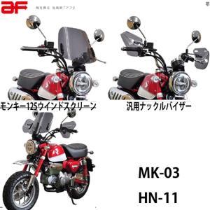 旭風防 AF モンキー125 (2BJ-JB02) ミドルスクリーン スモーク バイザー MK-03|garager30