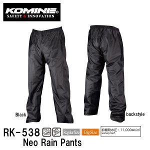 コミネ(KOMINE) RK-538 ネオレインパンツ 03-538|garager30