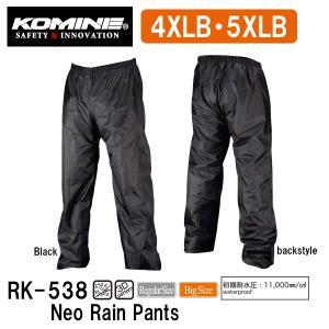 KOMINE コミネ RK-538 ネオレインパンツ RK538 03-538 0358 4XLB・5XLBサイズ 防水パンツ バイク 自転車にも 大きいサイズ|garager30