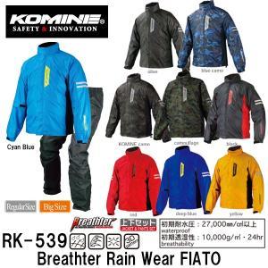 KOMINE コミネ RK-539 ブレスターレインウェア フィアート 03-539 4XLB・5XLBサイズ 自転車にも 大きいサイズ|garager30