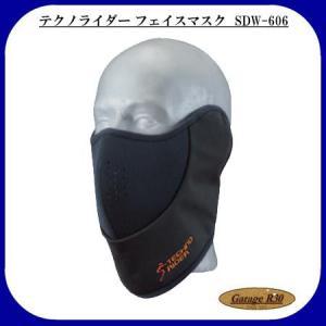 ナンカイ SDW606 テクノライダー フェイスマスク  防寒マスク SDW-606