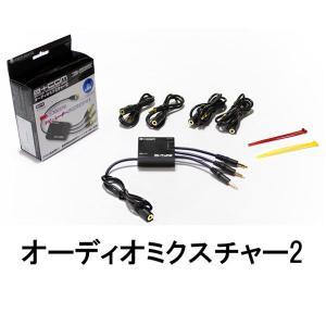 B+COM ビーコム MIXTURE オーディオミクスチャー2 BC-X02HP ●B+COM MI...